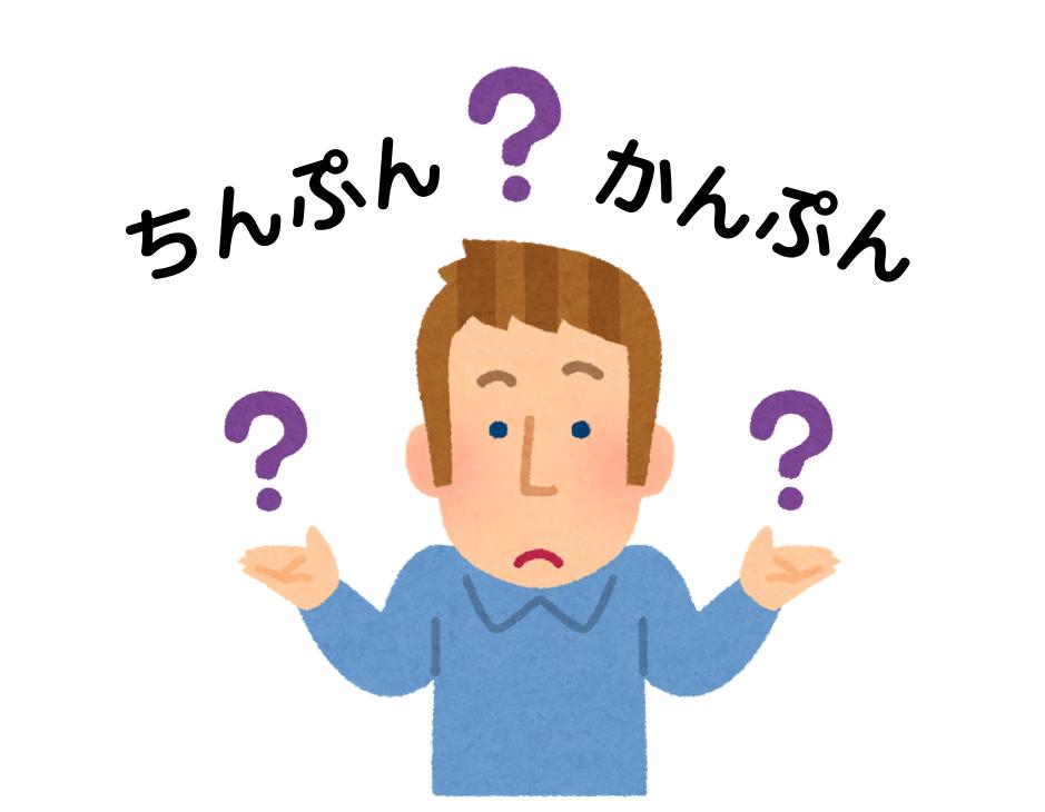 の る か そる か 漢字